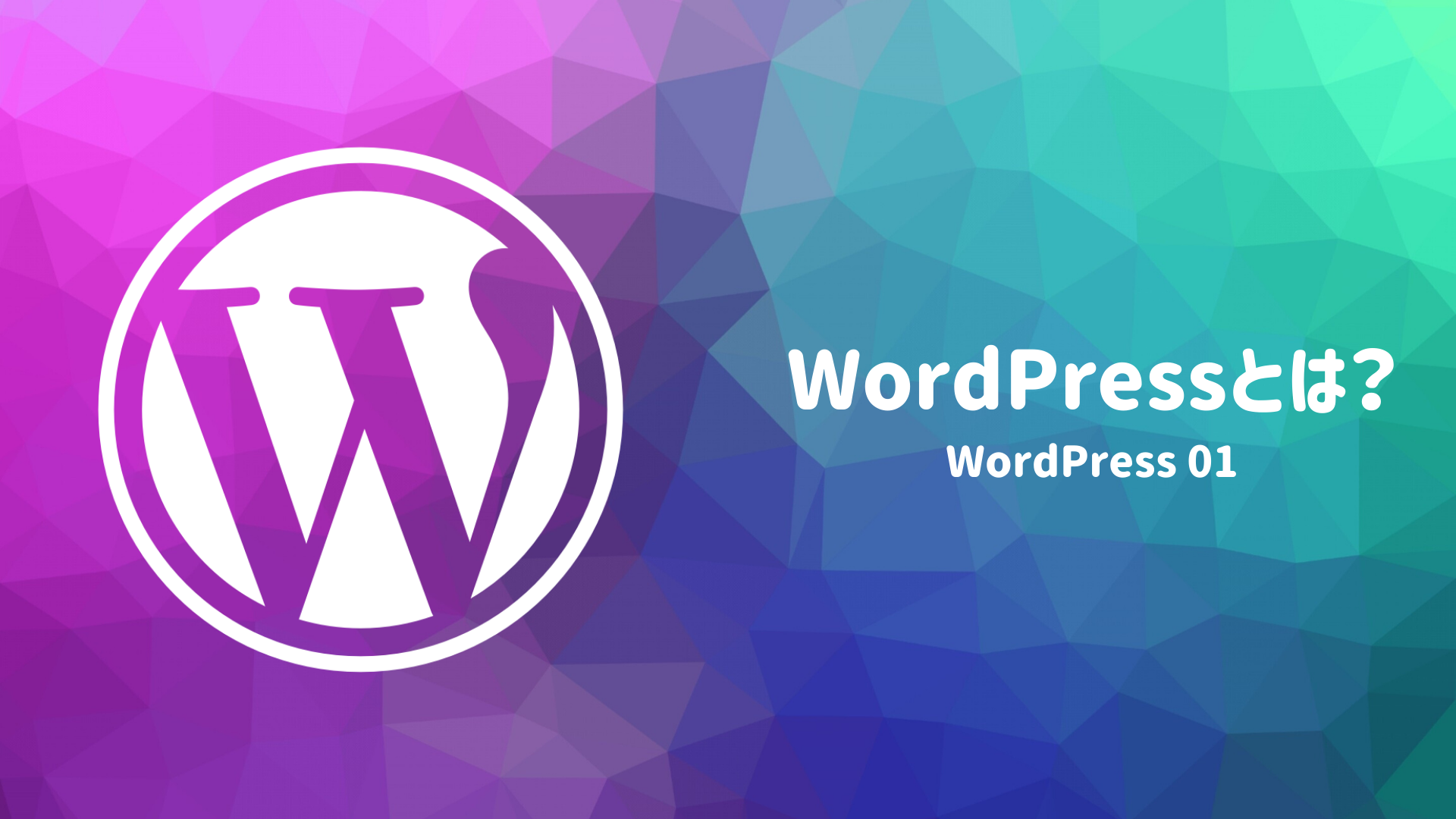【WordPress 01】WordPressとは?