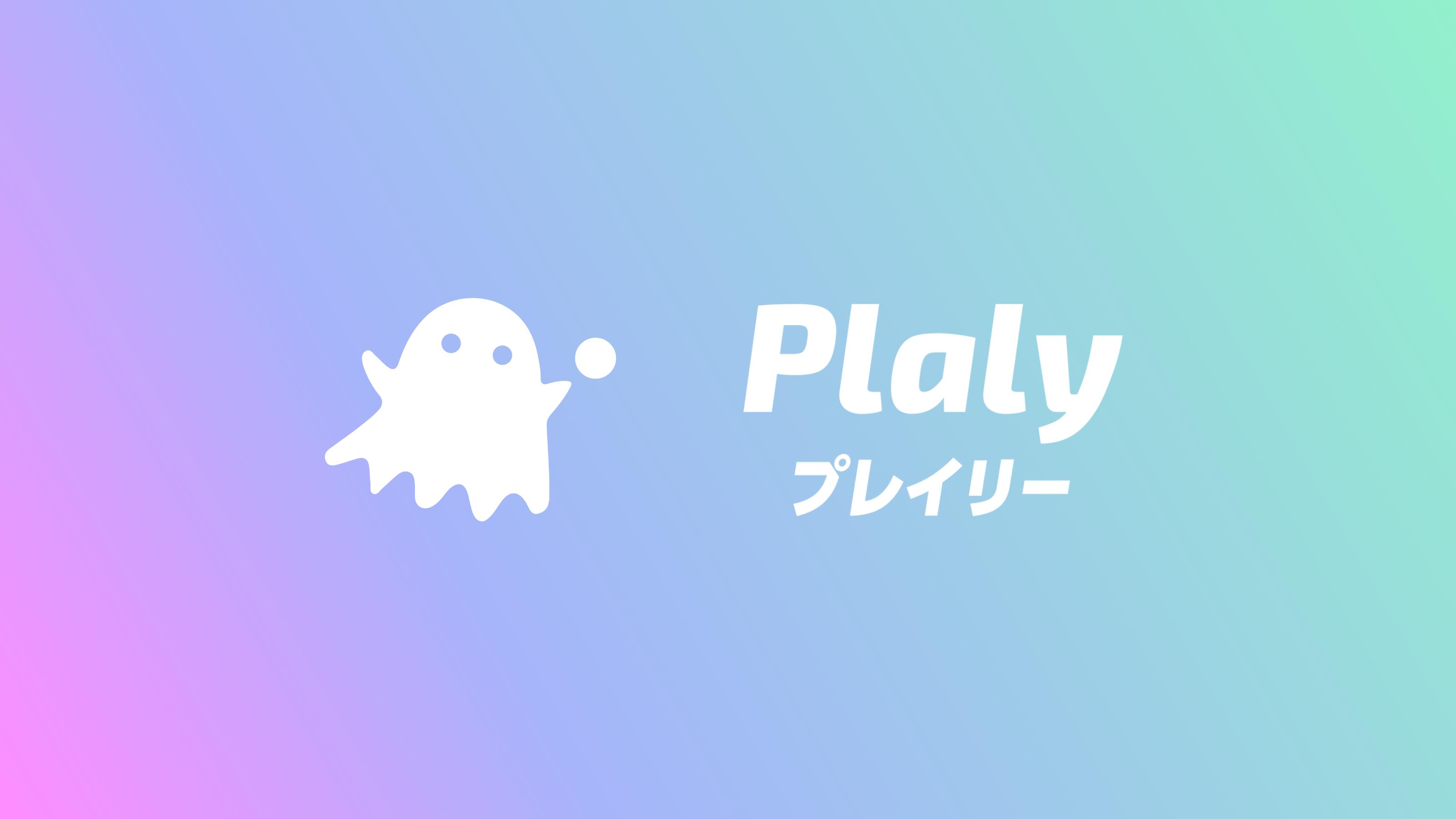iOSアプリ「Plaly」の開発・運用